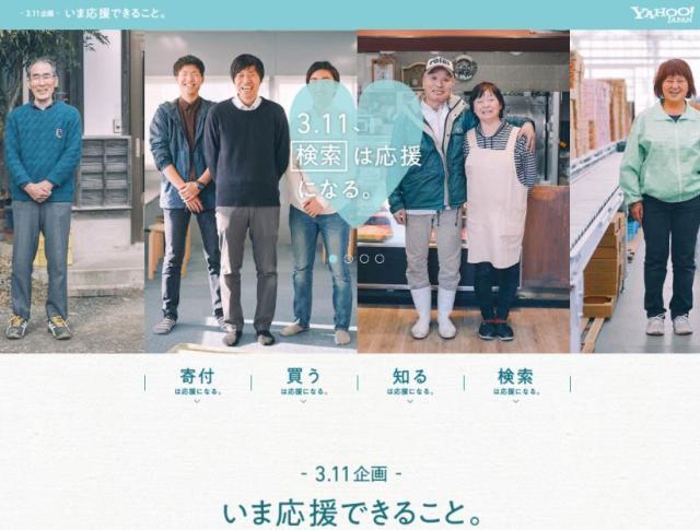 Yahoo! JAPANで「3.11」と検索するだけで10円寄付することができます/ 羽生選手のチャリティオークションや三陸鉄道で復興支援イベントも