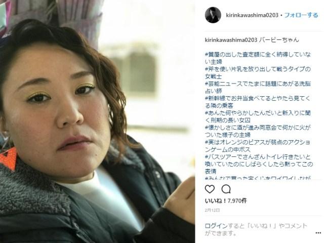 麒麟川島のインスタのハッシュタグが天才的センス! 真顔のバービーに「#質屋の出した査定額に全く納得していない主婦」など