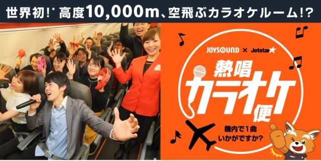 飛行機でカラオケを楽しめる「熱唱カラオケ便」が最高! 静かに過ごしたい人には4万1000円で耳栓も販売してくれるのでご安心を☆