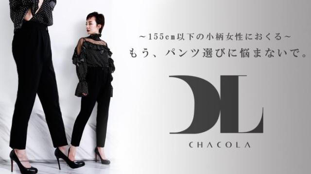 155cm以下の小柄な女性に向けて作られたスタイリッシュなパンツ / もうパンツ選びに困らない!