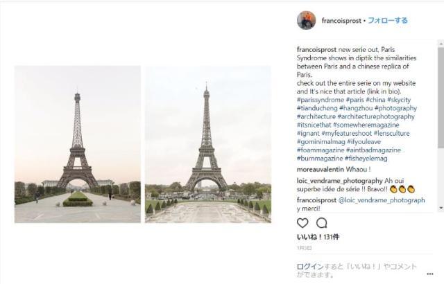 中国にエッフェル塔が立ってる!? 「パリそっくりに作られた街」と「本家パリ」を比較する写真プロジェクト