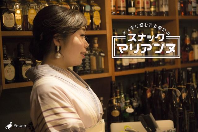 【連載】恋人の見る映画がマニアックすぎて、ついていけません! ダメ男に悩む乙女限定の「スナックマリアンヌ」