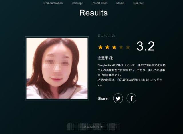【ひええ】顔面を5点満点で採点してくれるウェブサイト「Deeplooks」で遊んでみた → 条件がビミョーだと女優の写真も低評価に…
