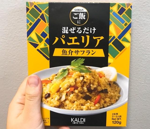 【最高】炊いたご飯に混ぜるだけ! カルディの「パエリアの素」がお手軽すぎて罪深い美味しさだよ〜
