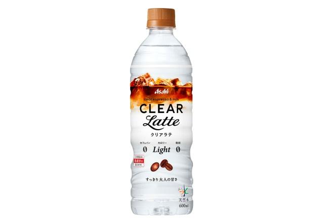 水じゃなくて「カフェラテ」ですと? 新商品「アサヒ クリアラテ from おいしい水」が登場するよー!