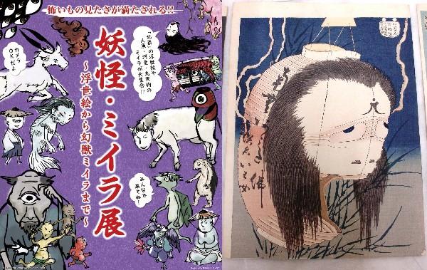 オカルト好き注目! 「妖怪・ミイラ展」が名古屋で開催されるよ〜 / 人魚や河童のミイラに半人半牛の妖怪「件(くだん)」の剥製も登場