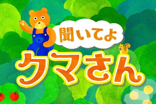 話題のiPhoneアプリ「聞いてよ!クマさん」を使ってみたよ! 絵本の中に迷い込んだようなほっこり感、クマさんの懐の深さと笑顔にめちゃくちゃ励まされる〜〜〜〜っ!