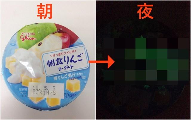 【ウワサ検証】グリコの「朝食りんごヨーグルト」は夜になると「夜食りんごヨーグルト」に変身するらしい
