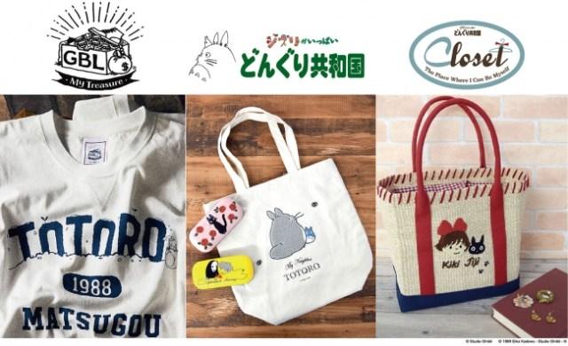 【レア】渋谷に「スタジオジブリ」グッズのお店が2店舗期間限定オープンしたよぉおお! アクセサリーや洋服など物欲止まらないコレクションです♪