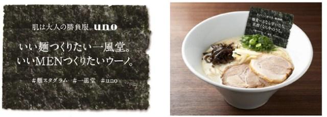 【共通点は麺とMEN】unoと一風堂がコラボ!! メッセージ入り「男をアゲる海苔」を無料で1枚トッピングしてくれるそうです