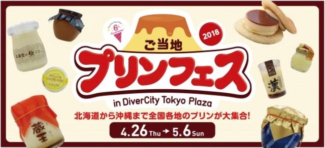見渡すかぎりプリン尽くし♡ 「ご当地プリンフェス」が開催中だよ♪ 北海道から沖縄まで50種類以上のプリンが一堂に会すんだって