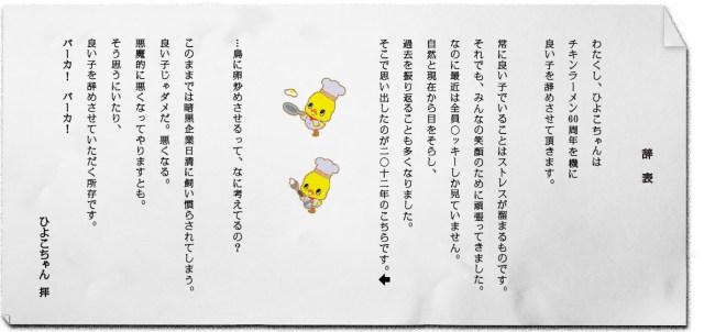【ひよこの乱】チキンラーメンのひよこちゃんが辞表を提出した理由がヤバい!「いつまでもいいこちゃんだと思うなよ」