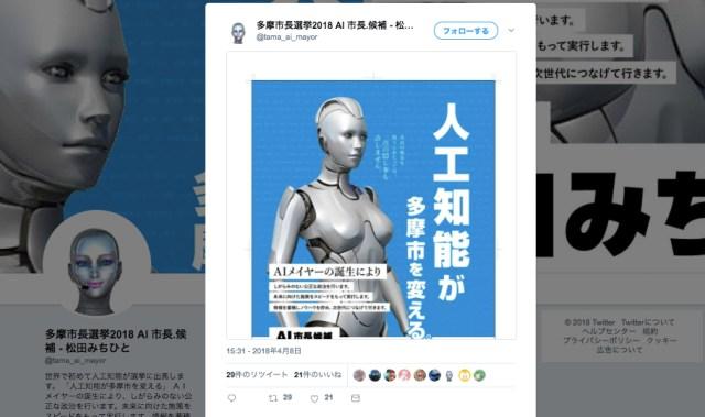 【これが2018年の選挙】多摩市長選に「AI」が出馬!? 名前は「松田みちひと」さん&選挙ポスターの写真はどう見てもアンドロイドです