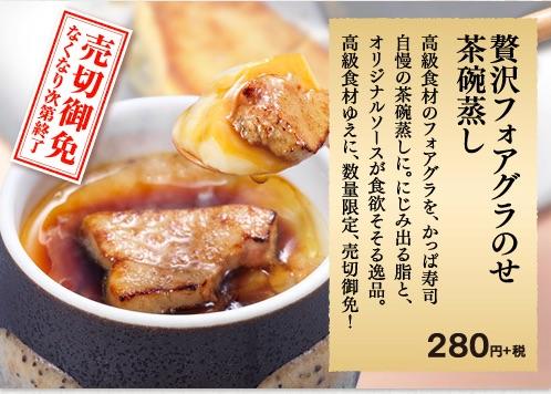 かっぱ寿司が「フォアグラ」に手を出したぁああ! お寿司ではなくフォアグラを使った茶碗蒸しが発売されます