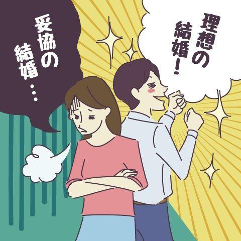 """【ひぇ…】結婚相手に対して """"妥協"""" したポイント1位は「容姿」!? もう1度言います「容姿」ですっ!"""