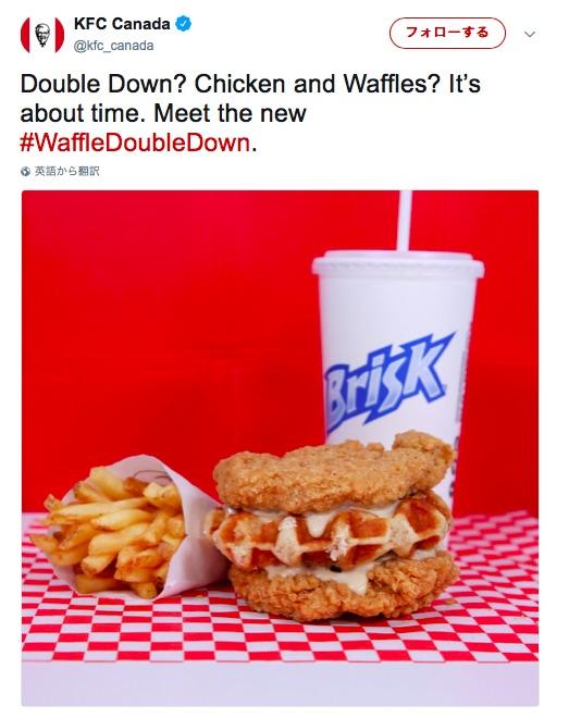 【カロリーおばけ】海外KFCが新商品が攻めている! ベルギーワッフルをチキン2枚でサンドしてとろ〜っとメープルシロップアイオリをかけちゃいます♪