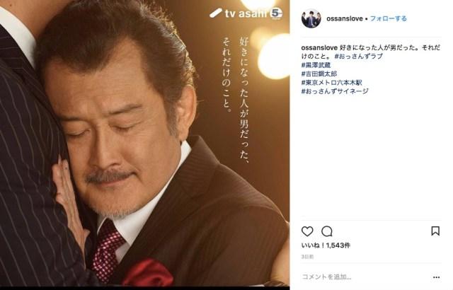 ドラマ『おっさんずラブ』のポスターとキャッチコピーが完璧だと話題に / 男性を抱いた田中圭「ある日、僕は部長に告白された。」など