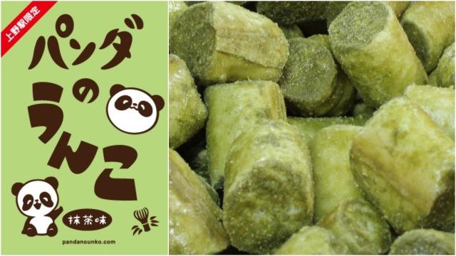 【マジか】シャンシャン効果で食べる「パンダのうんこ」が人気に!? 懐かしい甘味と抹茶の苦味がなんともいえない…らしい