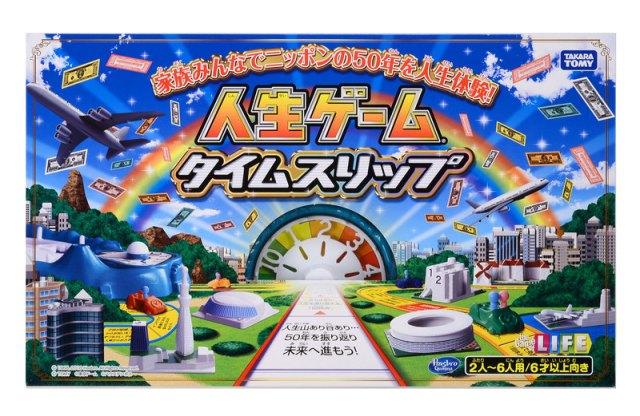 人生ゲームに1970年代〜現代まで体験できる「人生ゲームタイムスリップ」が登場♪ バブルや2000年問題などのアクションが面白すぎる