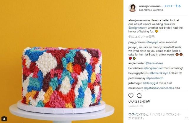 【ふっさふさ】じゅうたんみたいな「シャギーラグケーキ」にビックリ! この不思議な生地感、目でも舌でも楽しんでみたいっ!!