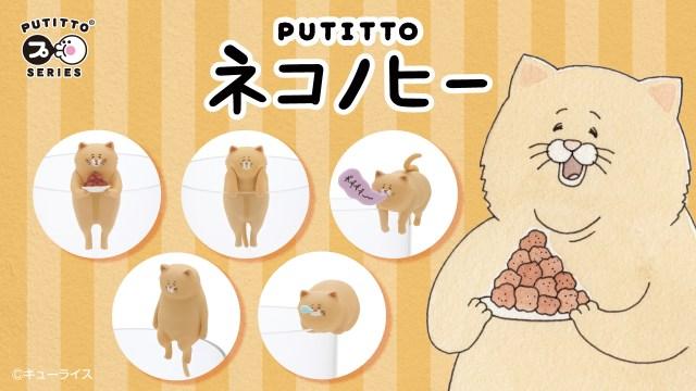 """コップのフチに残念な猫「ネコノヒー」が降臨っ☆ あの鳴き声を立体化した「オ""""ア""""ア""""ア""""」に「からあげのサクセス」など愛おしすぎます"""