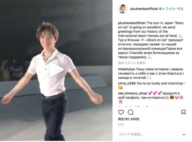 皇帝プルシェンコのインスタにメダリストが勢ぞろい! 宇野昌磨選手・ザギトワ選手・メドベージェワ選手など豪華すぎです