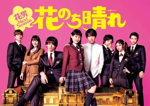 【今夜放送】『花より男子』の10年後が舞台の新ドラマ『花のち晴れ〜花男 Next Season〜』がスタート / かなりイケメンパラダイスです!