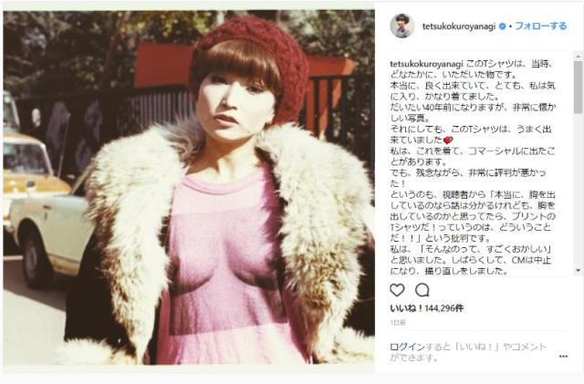 脱いでる!? 黒柳徹子さんが若い頃の写真を公開! 最高に攻めててカワイイ「パンクTシャツ」を着ています♡