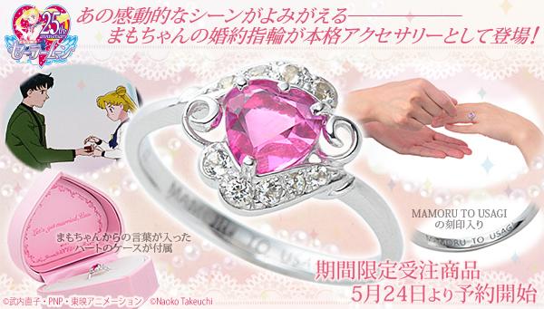 【16万円】美少女戦士セーラームーンの「まもちゃんの婚約指輪」が本格アクセに! あの感動的なシーンがよみがえる…!!