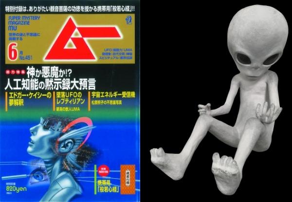 「月刊ムー」認定の展覧会『天空のUFO展』がなにやらスゴそう! ムーが集めたUFO事件の資料を一気に展示しています!