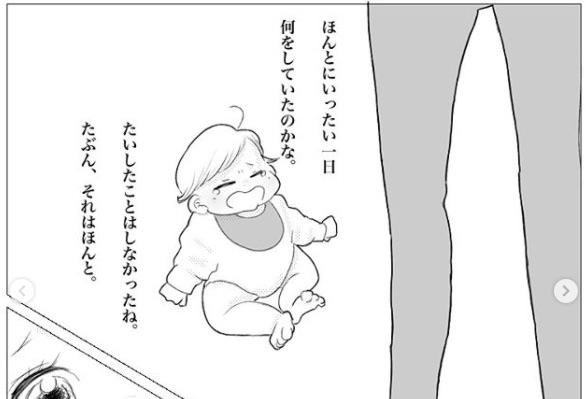 【子育てあるある】海外の詩を漫画化した投稿に育児中のママパパが共感! 「今日一日、私はこの子のためにすごく大切なことをしていた」