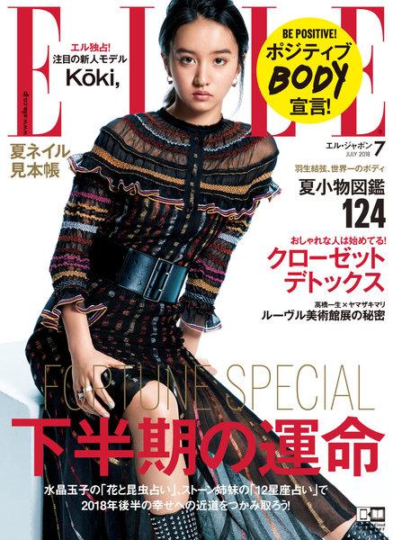 【最強遺伝子】木村拓哉と工藤静香の次女「Kōki,」がモデルデビュー! 圧倒的すぎる存在感に「覇王的な強さを感じる」との声も