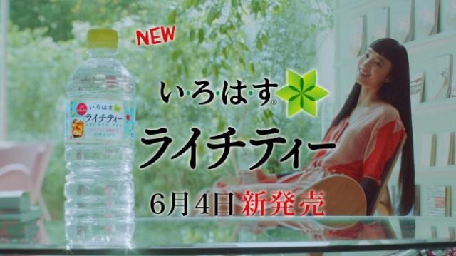 【えっ!!】いろはすの新フレーバーは「お茶」! ライチをベースに烏龍茶の香りが絶妙な「いろはすライチティー」の登場です