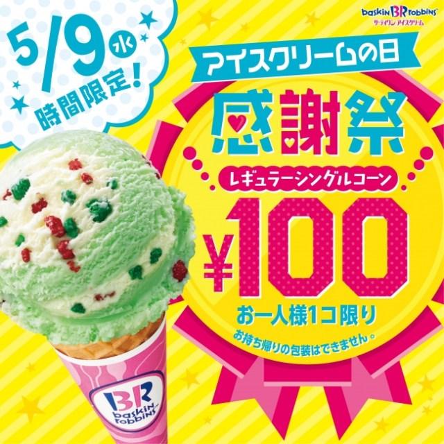 【5月9日限定】サーティワンが「100円」でアイスを販売する感謝祭が今年も開催されるよーーー! 5月9日は「#アイスクリームの日」