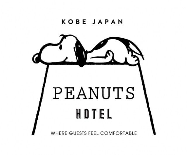 話題のスヌーピーをテーマにした「ピーナッツホテル」のオープン日が8月1日に決定したよ! 全18室すべて違うデザインで、カフェやレストランも併設されます