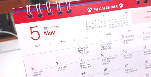 【注目】5月1日から「平成最後の〇月〇日」がスタートしたよ! 平成最後の日々が始まってなんだか感慨深いのです