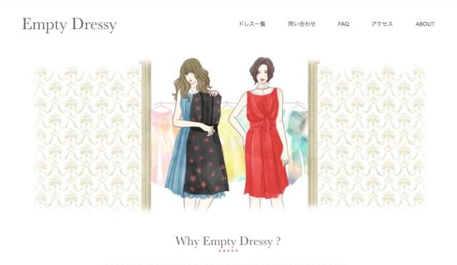 ひと月5000円でドレス借り放題! 無人レンタルサロン「empty dress」がこれからの結婚式シーズンの強~い味方になってくれそうです