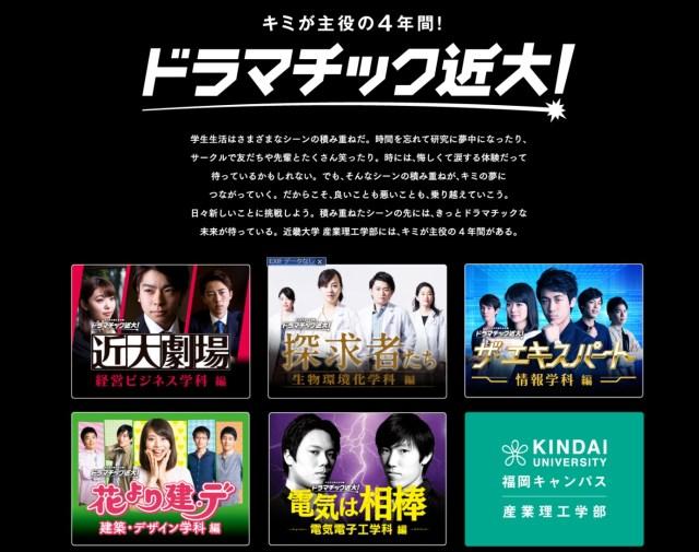 【TVドラマサイト風】近畿大学福岡キャンパスのホームページがアツい! 「花より建・デ」に「電気は相棒」って明らかにあのドラマですよね!?