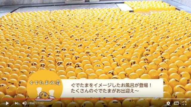 【これはヤバい】お風呂に「ぐでたま」が1万個も浮かぶ衝撃ビジュアルに圧倒される…スーパー銭湯「極楽湯」×ぐでたまのコラボ第2弾が開催されます