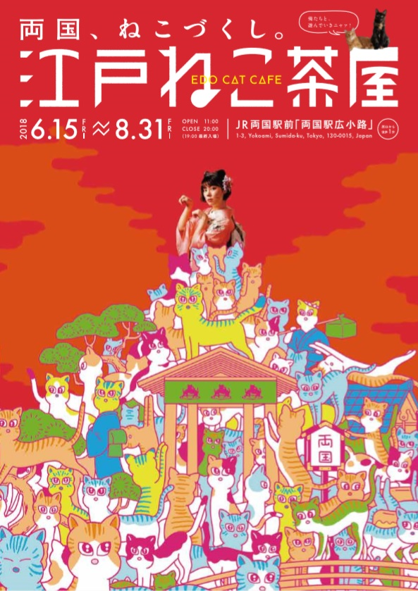 もしも江戸時代に猫カフェがあったら…? 両国に「江戸ねこ茶屋」が期間限定登場! 町民になりきってニャンコたちと戯れよう♪