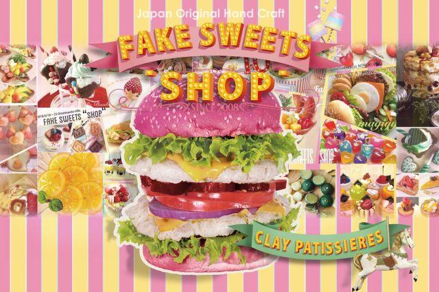 【本日から】食品サンプルとKawaiiが融合した「フェイクスイーツショップ」がオープン! キュートなビジュアルと食べたくなっちゃうシズル感に注目です