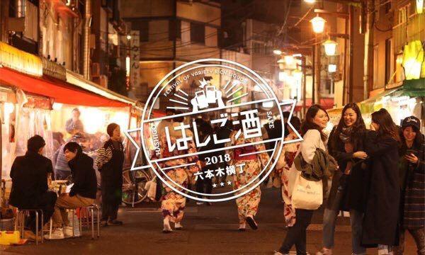 """6月10日は """"恋人がいない人""""しか六本木横丁に行ってはいけない!? 男女の出会いを楽しめるイベント「出会いのはしご酒」が開催されるよ!"""