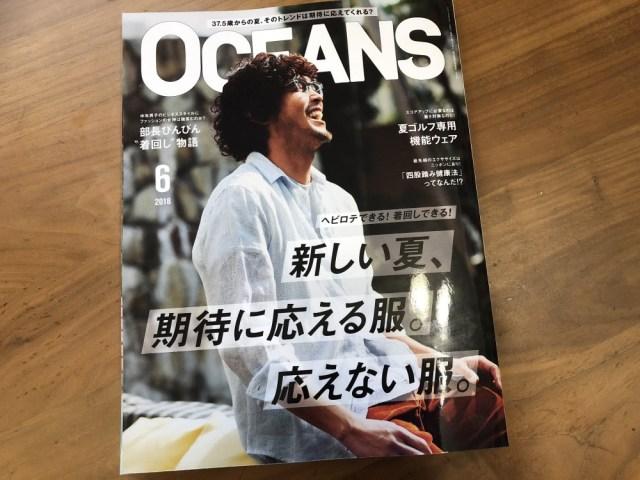 男性ファッション誌『OCEANS』6月号の1か月着回し企画がツッコミ不可避! 「離婚の相談に弁護士事務所に行く日のコーデ」など目が離せない!!