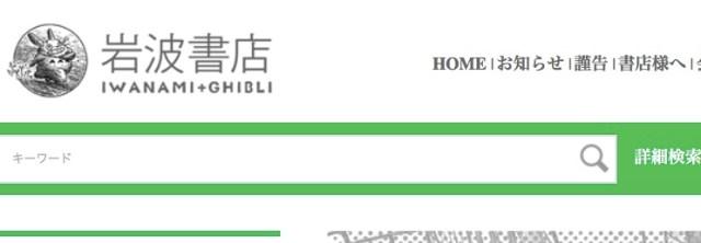 【貴重】岩波書店のロゴマークが「種まく人」から「種まくトトロ」に変わってるーッ!! 実はこれ、宮崎駿監督の描きおろしなんだって
