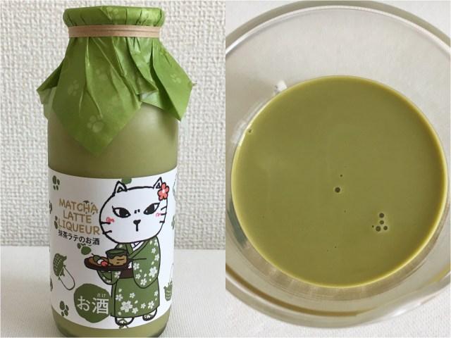 【カルディ】にゃんこ印のキュートな「抹茶ラテのお酒」は想像以上にガツンと抹茶味! 苦味と甘みのバランスが絶妙な大人の抹茶ラテでした