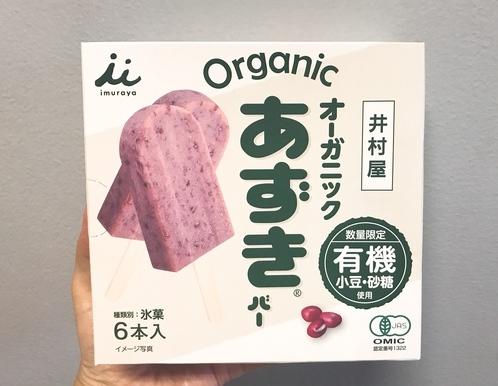 井村屋が「オーガニックあずきバー」を数量限定で発売しておる! 普通の「あずきバー」とどう違うのか食べ比べてみた結果…