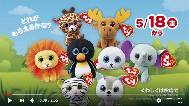 """【今日から】ハッピーセットの新作は """"Ty"""" ブランドの動物ぬいぐるみ8種類! 大人もそろえたくなる可愛さで争奪戦の予感です"""