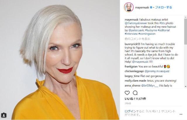 【憧れる】70歳で現役!! モデル「メイ・マスク」さんがスーパーウーマンすぎる…美貌と知力がどっちも超人級&子供はあの有名な億万長者