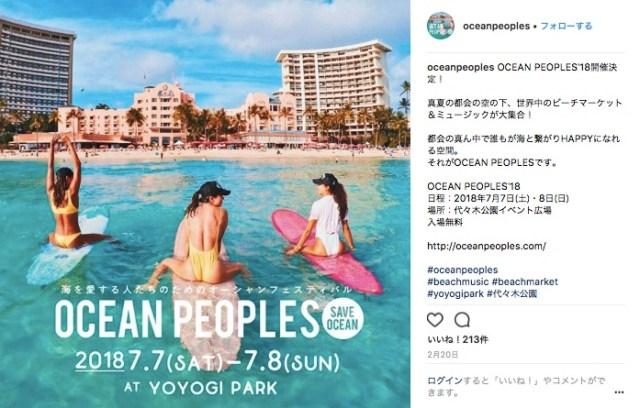 海に行けないなら代々木公園に行けばいいじゃない! 音楽・食・ファッションなどビーチカルチャーを楽しめるフェスが7月7・8日に開催