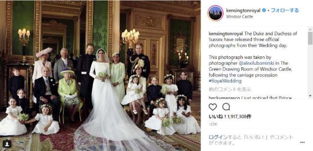 イギリス王室が公開したヘンリー王子&メーガン妃の「ウェディング家族写真」が素敵! 幸せいっぱいのヘンリー王子にもらい泣きしそうです